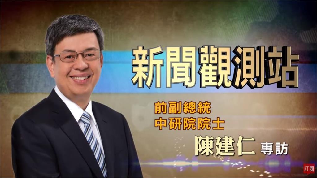 新聞觀測站/齊心抗疫度難關 專訪前副總統陳建仁