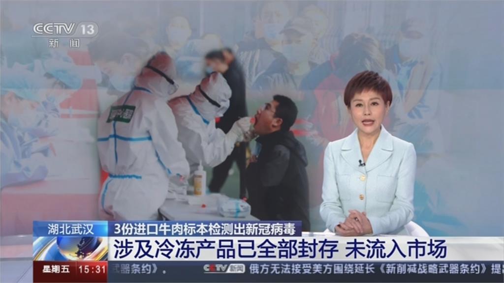 快新聞/中國武漢、山東梁山縣公告 進口冷凍牛肉外包裝武漢肺炎核酸檢測呈陽性