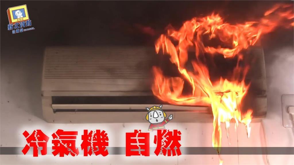 不可不知!冷氣自燃為火災榜首 消防員曝:清潔不當恐「機板短路起火」