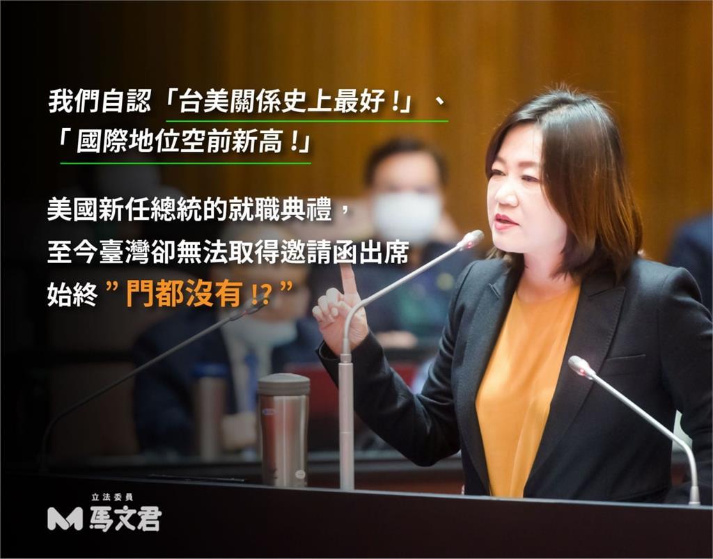 快新聞/藍委馬文君酸「門都沒有」蕭美琴就應邀出席了 網灌爆臉書:見不得台灣好