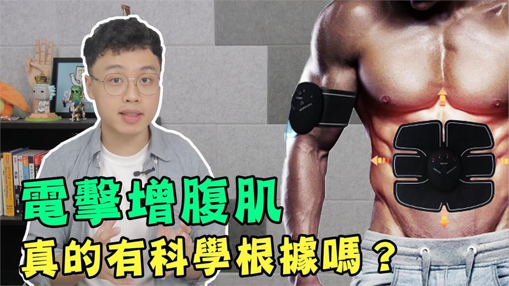 假的!靠電療不運動可長六塊肌?物理治療師批:阿公阿嬤不早就超壯