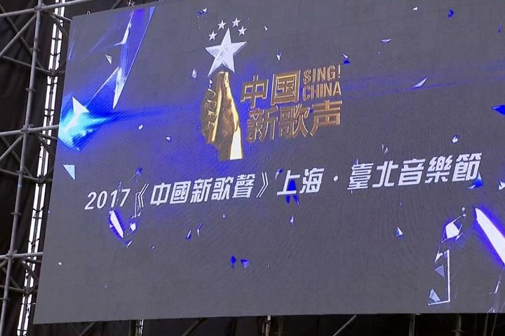 起底「中國新歌聲」協辦公司 登記地址竟是藥局