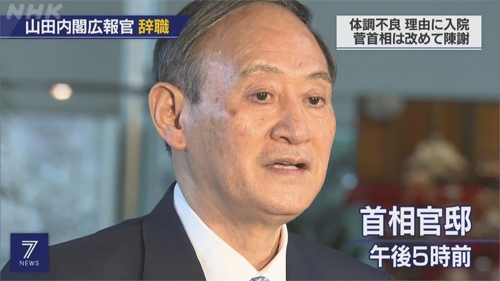日首相兒捲賄絡醜聞 傳受招待官員已請辭