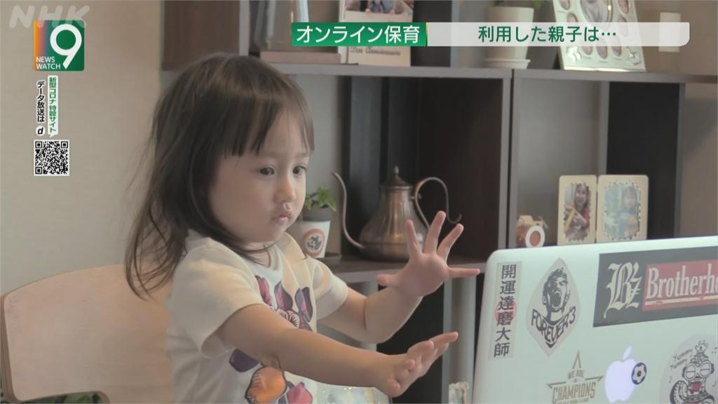 日本防疫下一切改採遠距 線上幼稚園成熱門選擇