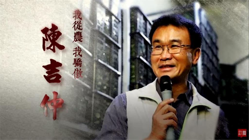 台灣演義/一生懸命為農業!農委會主委陳吉仲的故事 2021.01