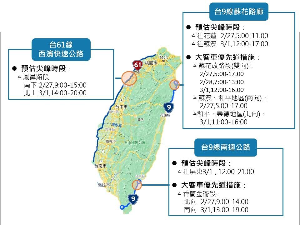 快新聞/228連假省道預估路況出爐! 一張圖掌握省道最塞路段與時段