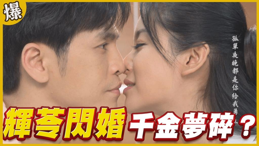 《黃金歲月-EP70精采片段》輝苓閃婚   千金夢碎?