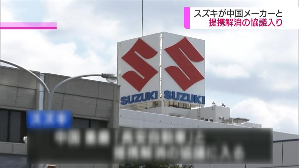 震憾彈!日本鈴木汽車宣布退出中國市場