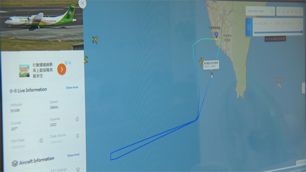 立榮空軍包機飛東沙 原機折返對岸搞小動作?國防部嚴查中