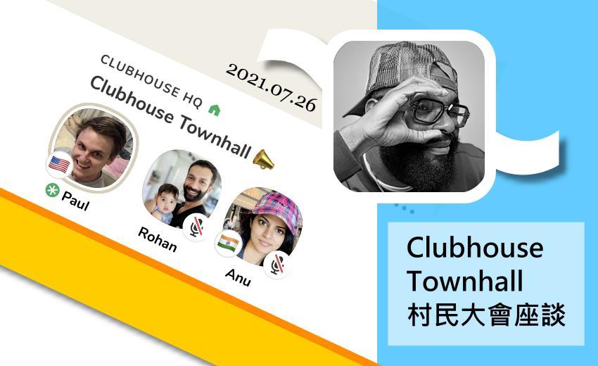 Clubhouse 宣佈下周「Backchannel」訊息傳送功能將做更新,並推出 Club 全新管理功能