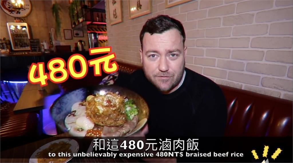 平價滷肉飯vs奢侈滷肉飯?英國人試吃評比結果是....