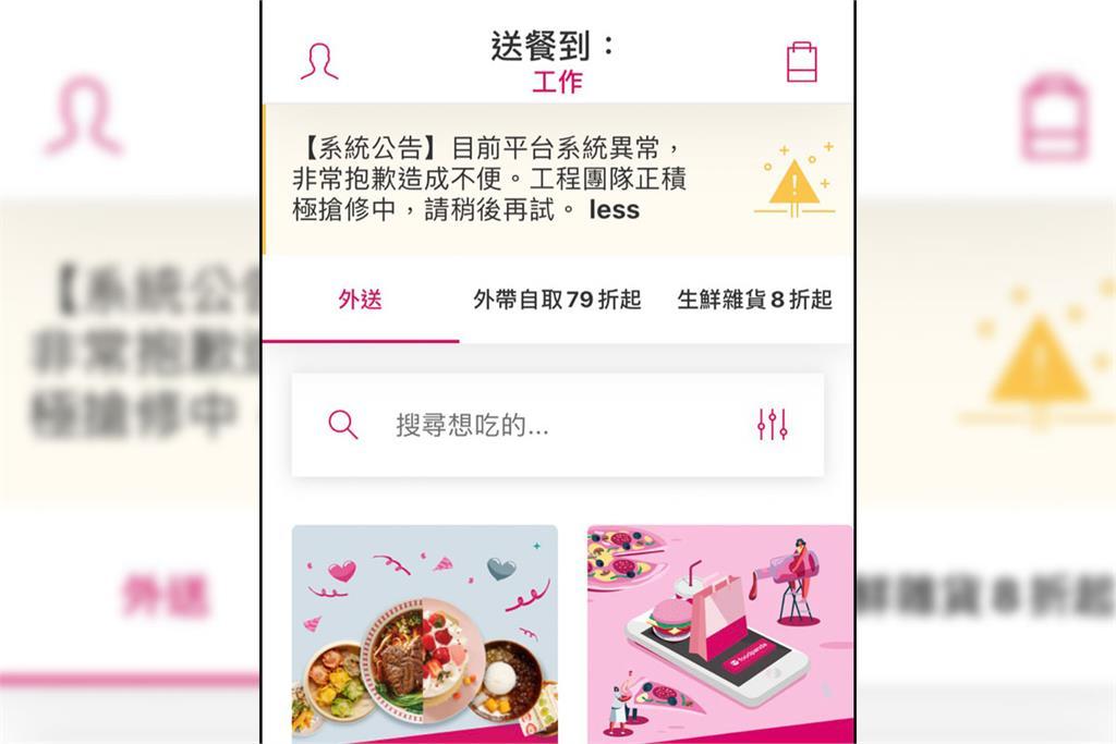快新聞/熊貓送餐系統大當機! 外送員無法收單 接了單「看不到送餐地址」