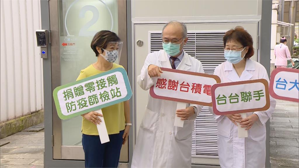台積電慈善基金會建防疫網 捐贈醫院10座採檢站