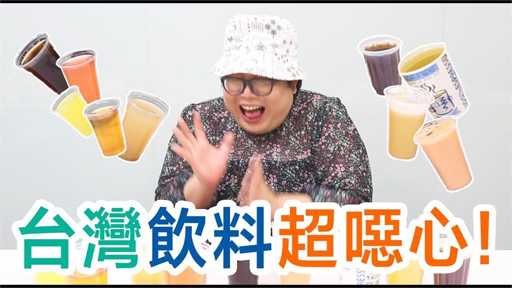 台灣飲料太恐怖?2款台灣人也不喝 泰網紅一嚐怒嗆「這什麼東西」