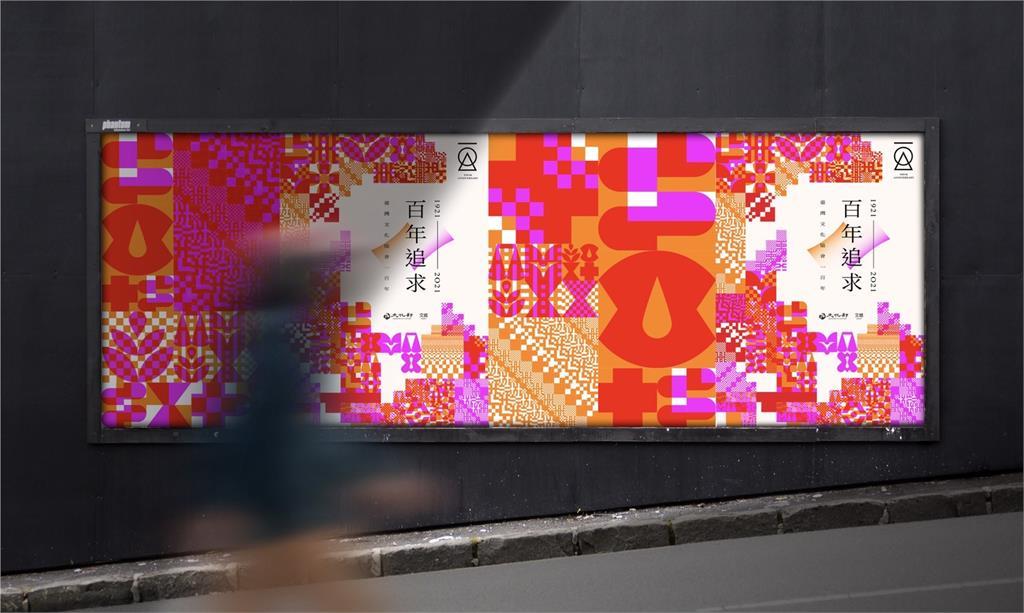 紀念文協百年!主視覺「百年追求」象徵以自由意志指引台灣前途