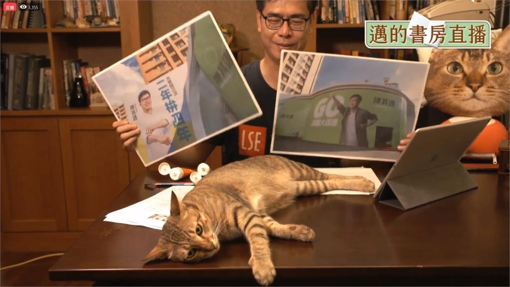 陳其邁「書房直播」重新開張 愛貓小米超搶鏡