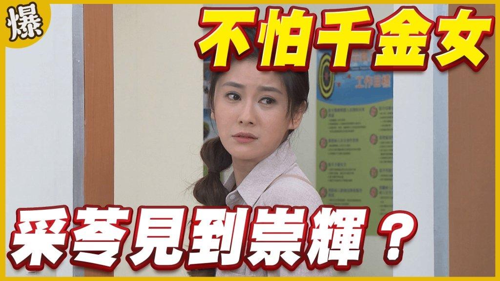 《黃金歲月-EP26精采片段》不怕千金女   采苓見到崇輝?