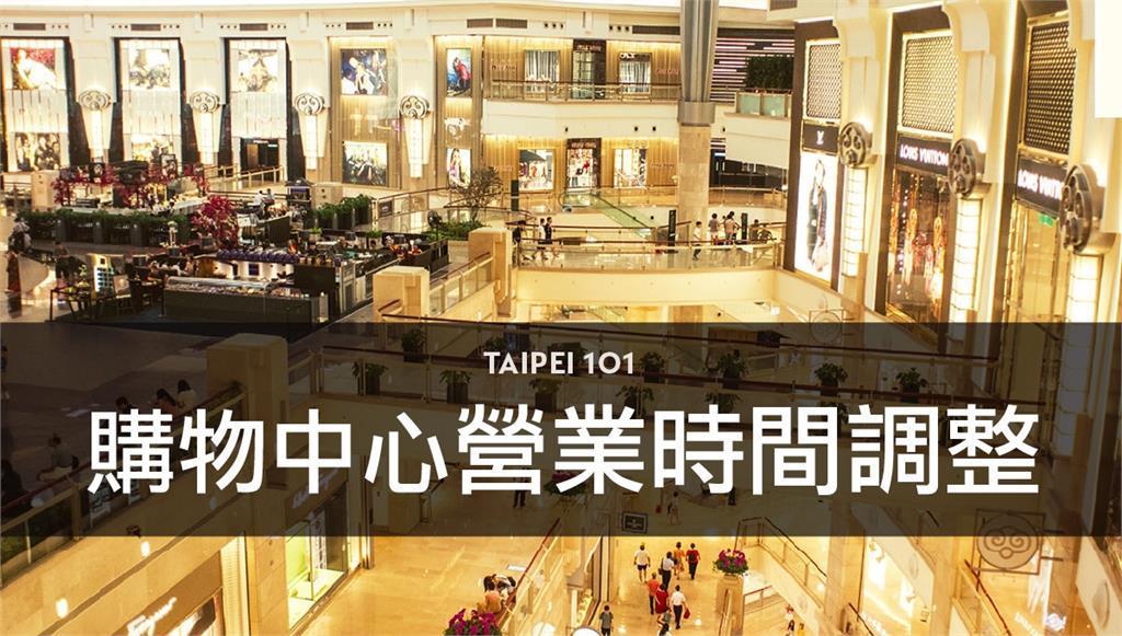 快新聞/台北101購物中心傳員工確診 今晚緊急閉館、明天暫停營業