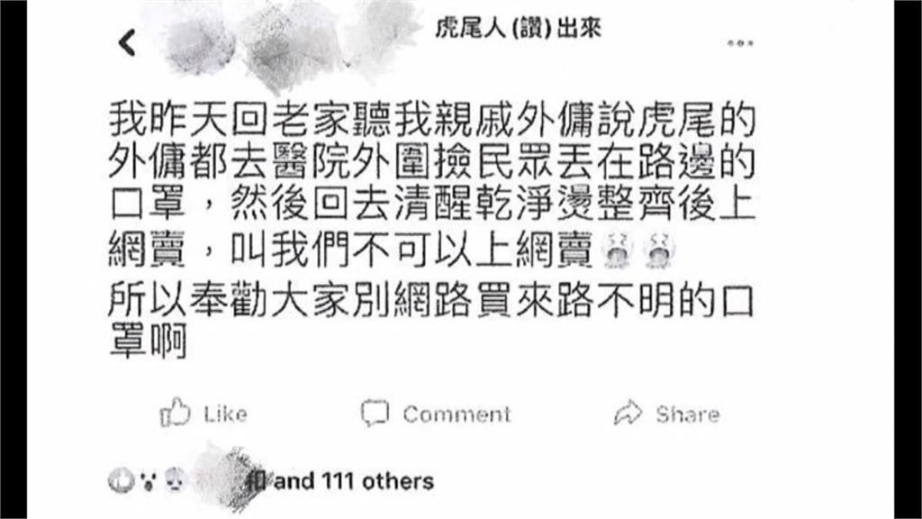 「移工撿口罩上網賣」 不實訊息PO文網友遭逮