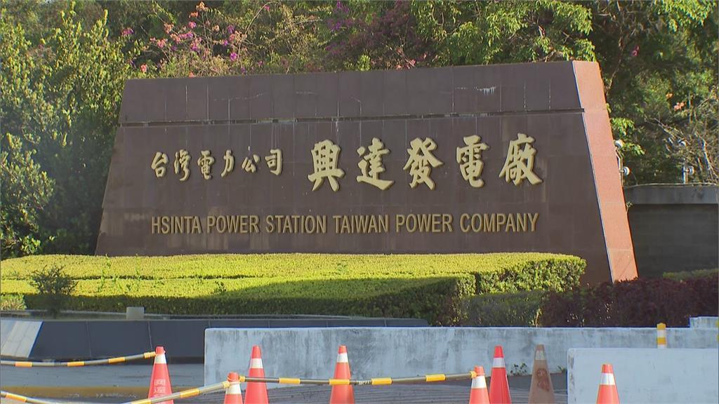 快新聞/興達電廠1號機出包 台電:用電量刷新歷年5月紀錄