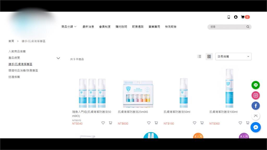 潔膚產品99%是水?業者秀實驗報告自清