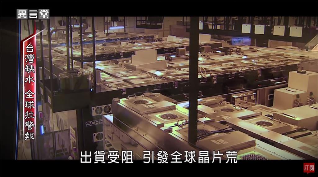 異言堂/台灣半導體成全球關鍵 用水大戶如何解缺水困境?