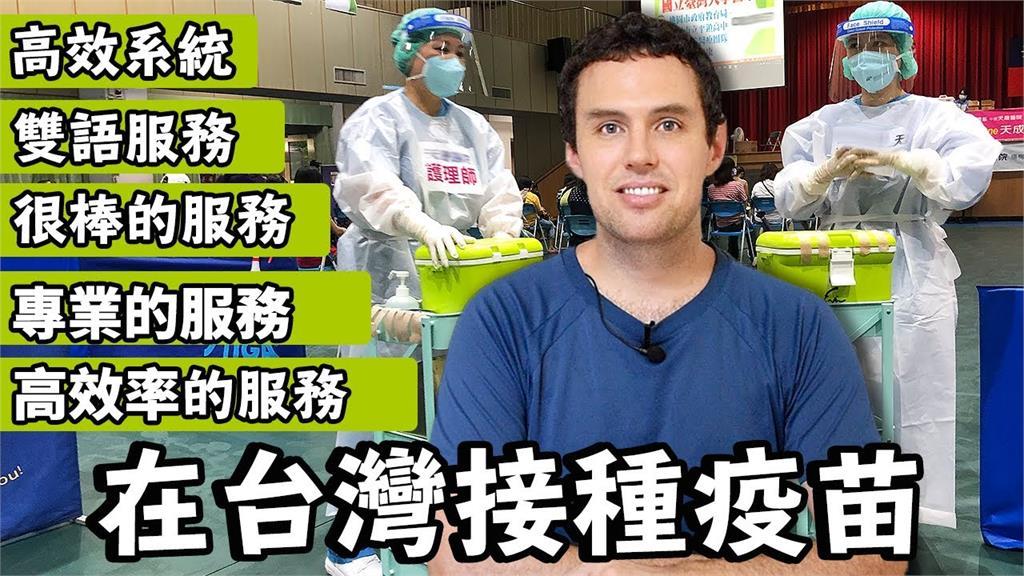 中英文標示超清楚!外師2分鐘完成疫苗接種 讚台醫療「這一切發生太快」