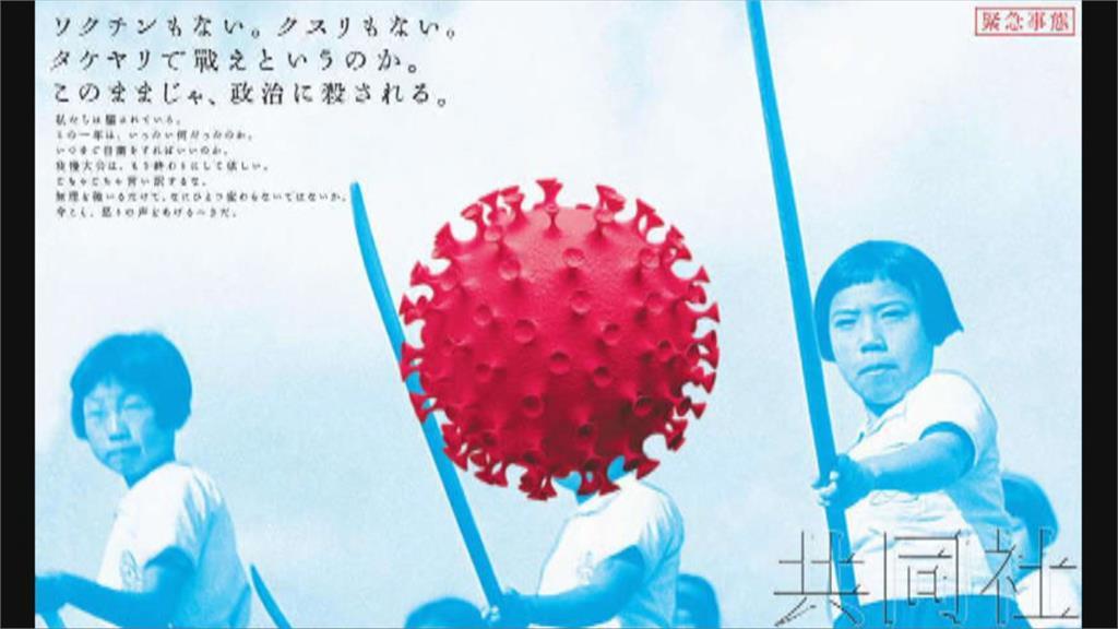 「這樣下去將被政府殺害」 廣告日本三大媒體全版刊登