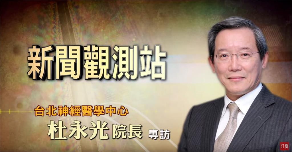 新聞觀測站/專訪世界級腦神經外科權威!杜永光教授 2019.07