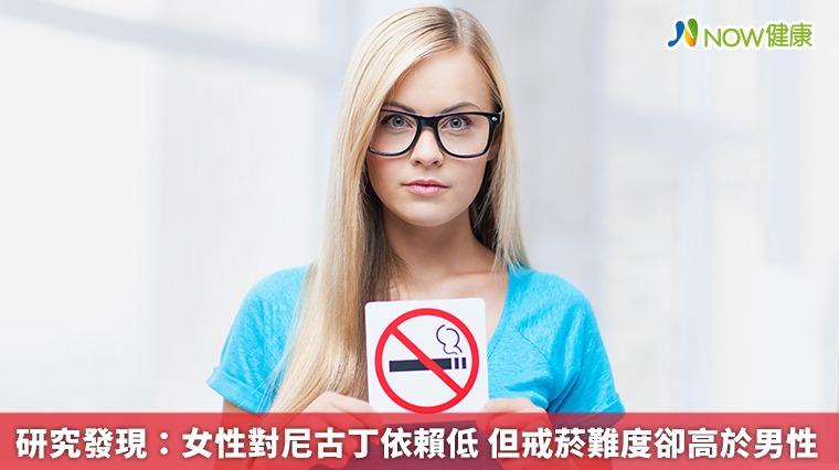 研究發現:女性對尼古丁依賴低 但戒菸難度卻高於男性