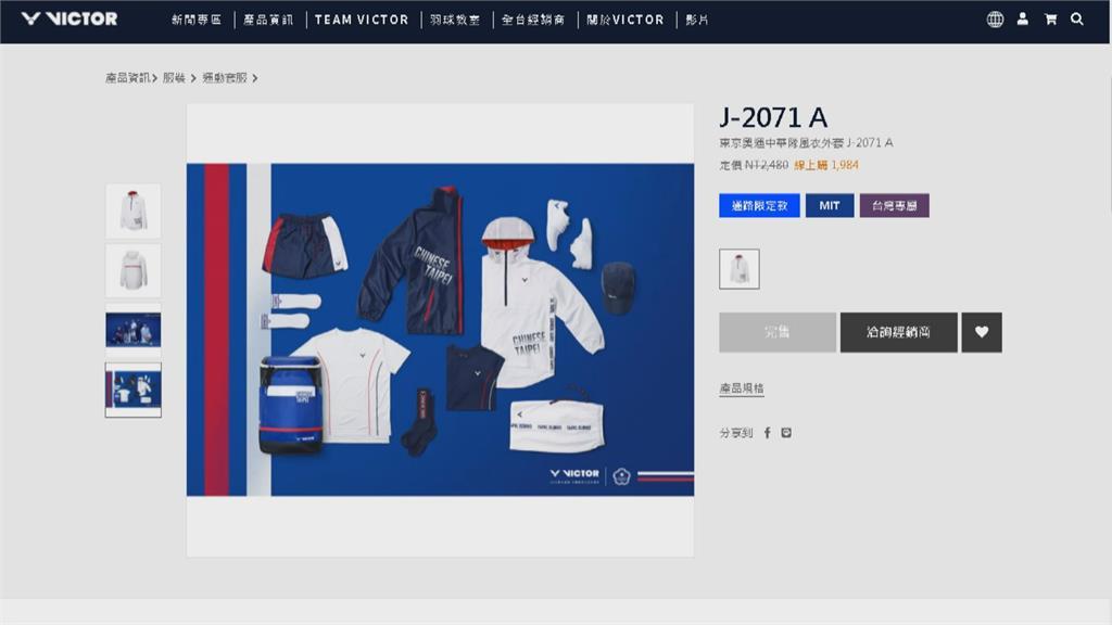 別被騙!粉絲團搶購奧運聯名  中國網站詐騙賣盜版