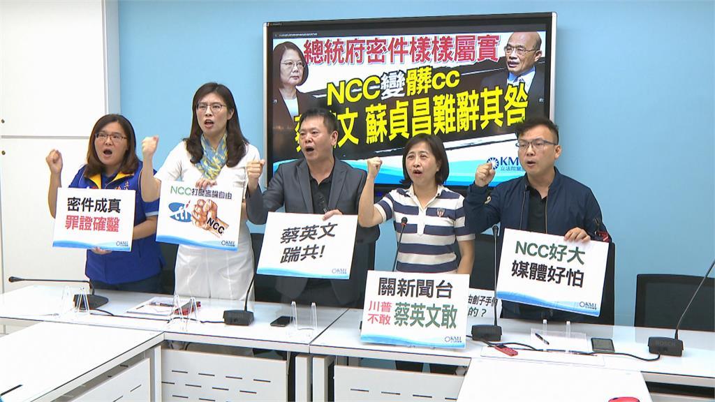 國民黨批中天案政治審查指NCC 幕後黑手是「他」