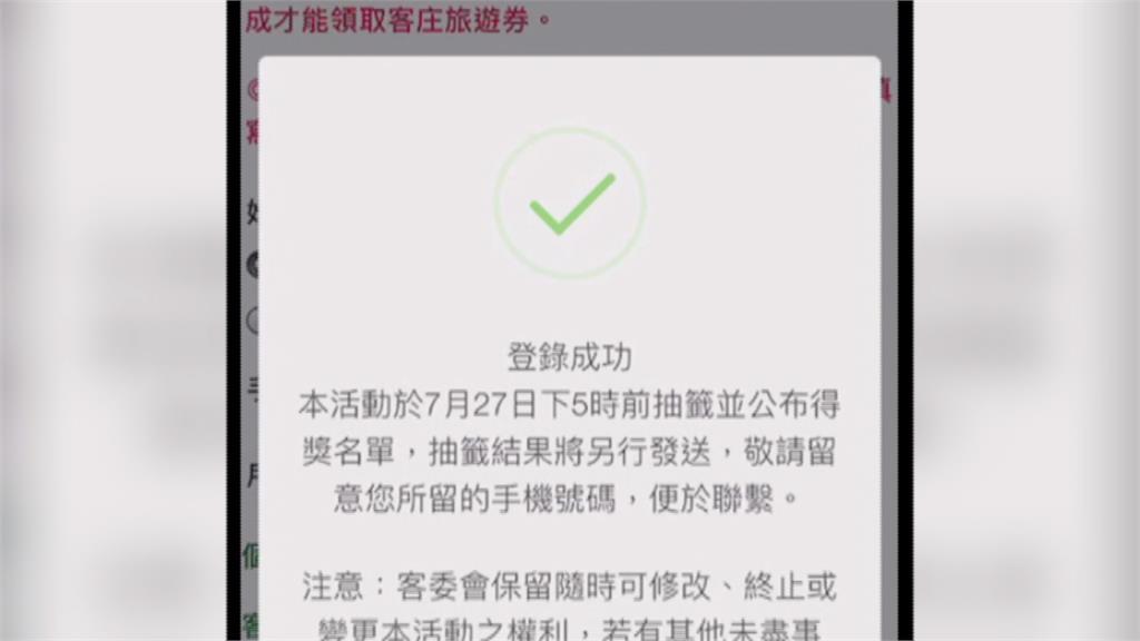網怨客庄券「史上最難申請」客委會籲民眾暫停登錄