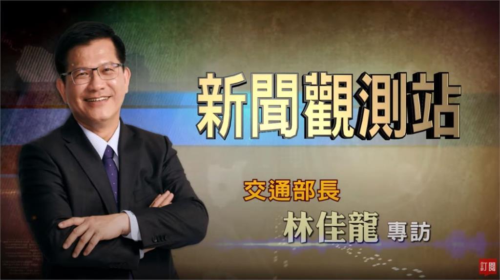新聞觀測站/讓台灣成世界觀光島 專訪交通部長林佳龍|2021.02