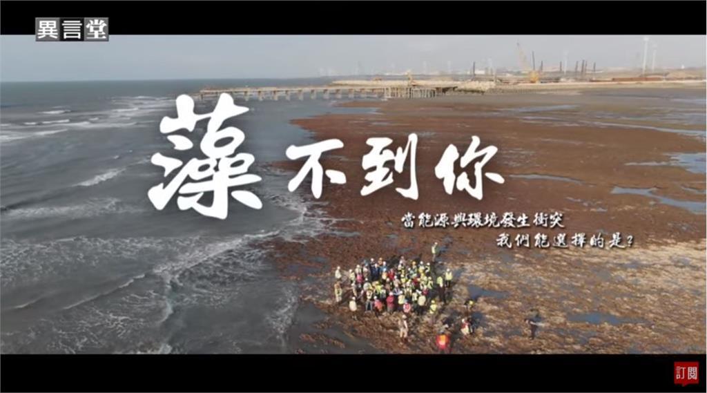 異言堂/千年藻礁遇上國家能源政策 中油開發該如何解?