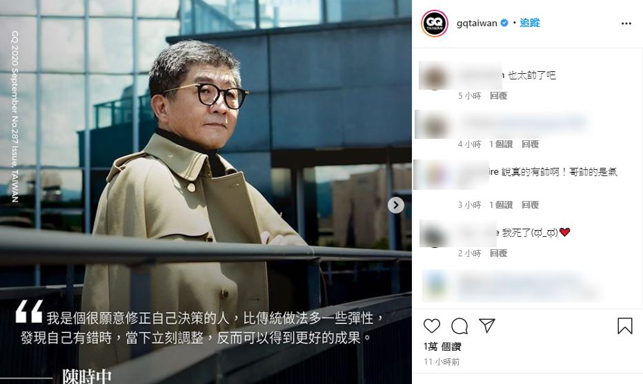 快新聞/陳時中變潮! 風衣搭粗框眼鏡登雜誌封面 網友驚呼:日劇大叔