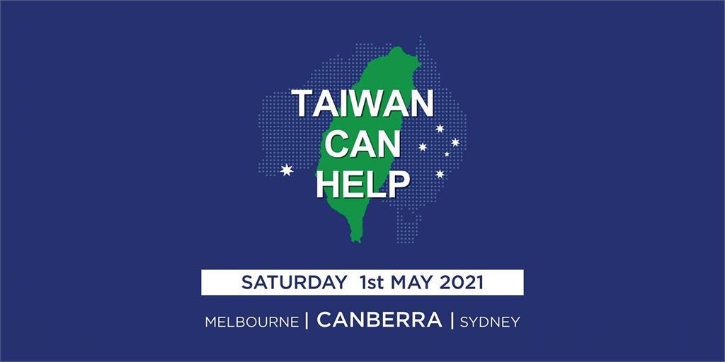快新聞/WHA將登場 澳洲台灣同鄉會「以實際行動」挺台參與