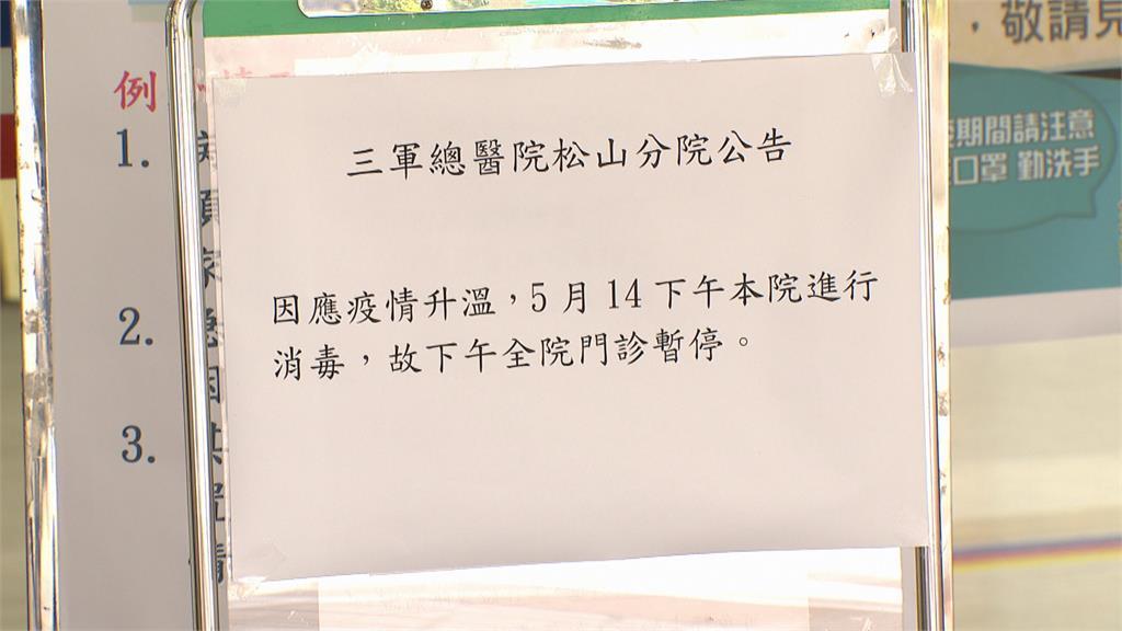 松山三總有醫護確診 門診暫停全院消毒