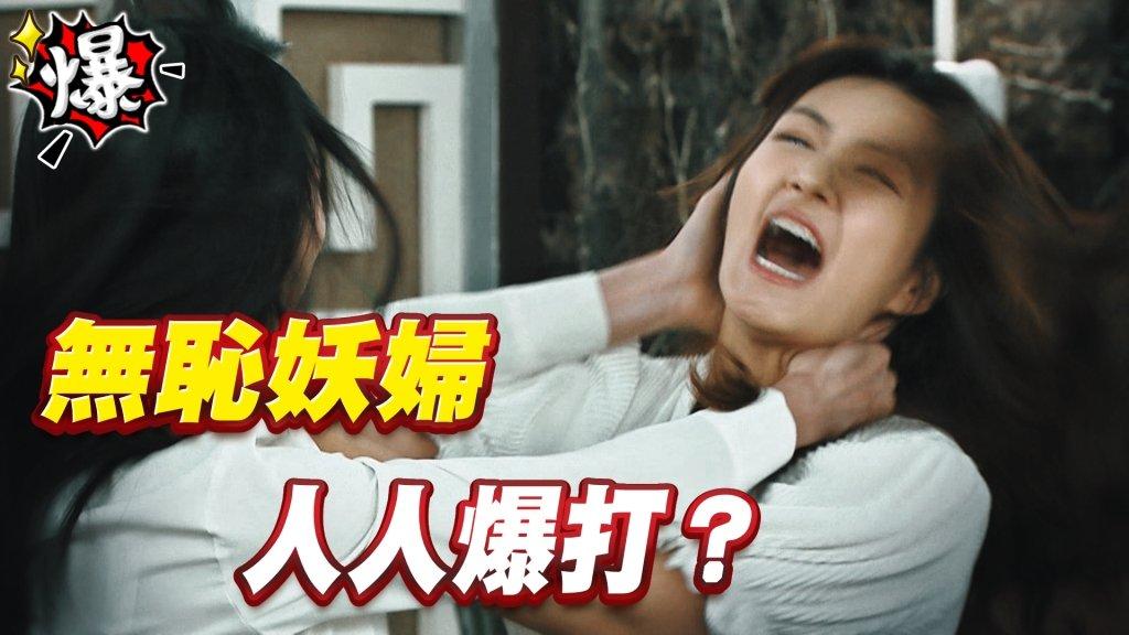 《多情城市-EP426精采片段》無恥妖婦   人人爆打?