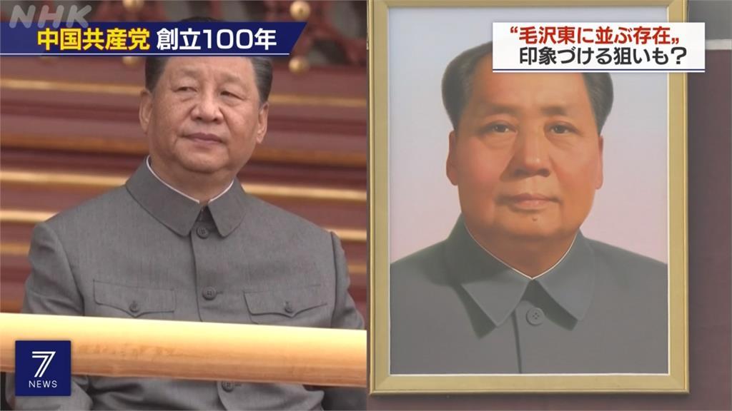 中共黨慶一身毛裝 習近平矢志成毛澤東2.0?