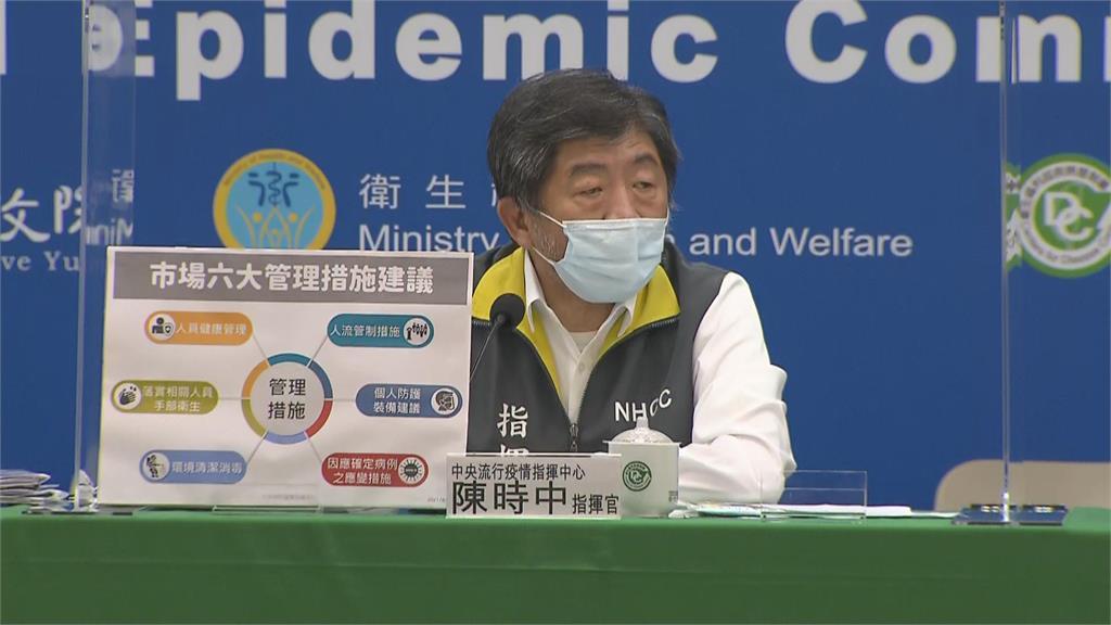 快新聞/陳時中發布「市場新6大管理措施」 確診者傳染期相鄰攤商一律隔離