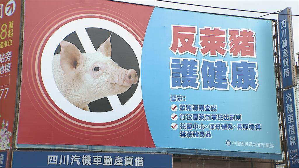 持續反美豬!國民黨掛看板 綠營批:別把食安搞成政治