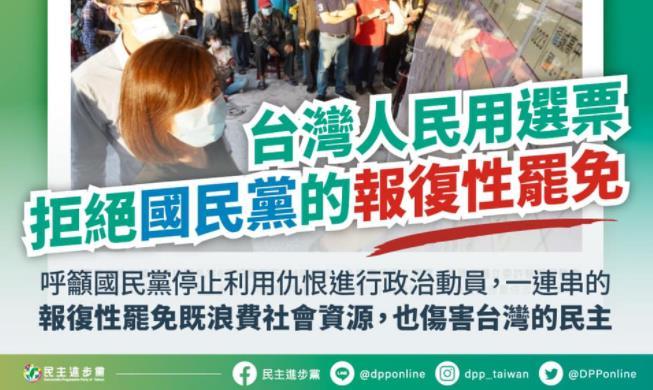 快新聞/罷捷未過門檻! 民進黨開嗆:台灣人民用選票拒絕國民黨的報復性罷免