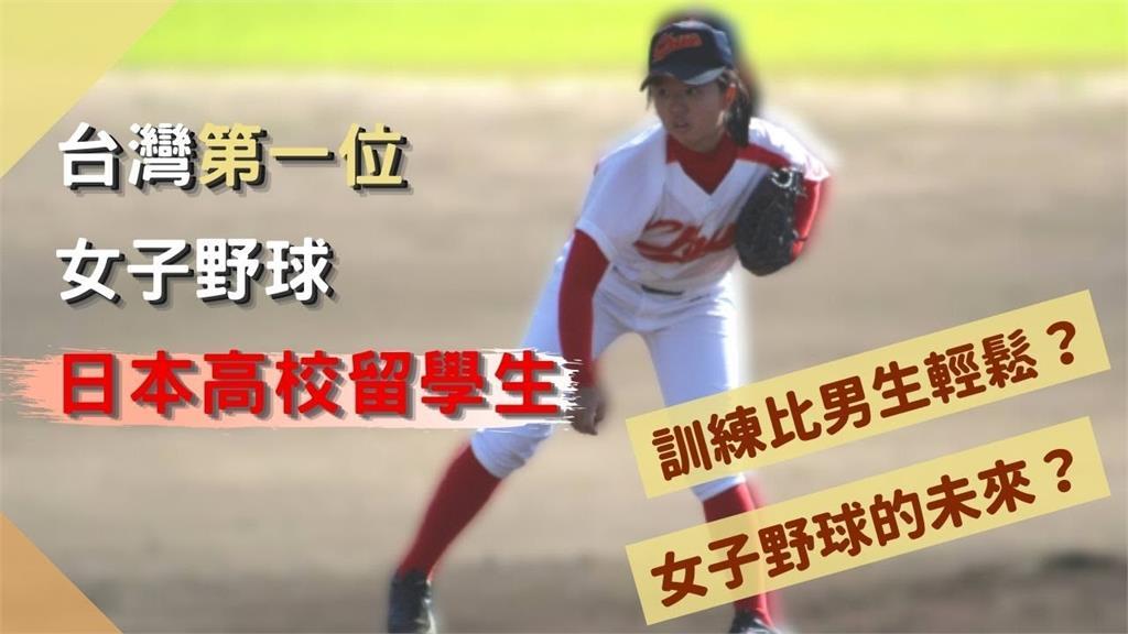 強忍魔鬼訓練!首位旅日女棒球員 逼自己「再累都要堅持下去」