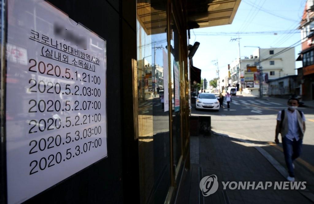 南韓本土疫情又升溫 梨泰院夜店爆發群聚感染