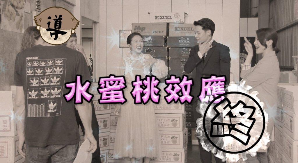 【多情城市現場直擊#60】多情連環效應 蘇晏霈的『水蜜桃 』  搶先曝光!