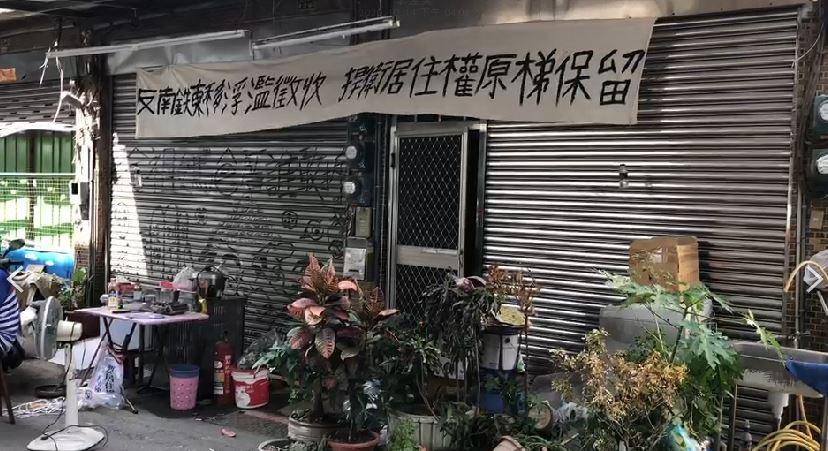 快新聞/南鐵地下化半拆戶再赴交通部「要求保留樓梯」 交通部:實屬困難