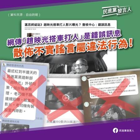 快新聞/網傳趙映光搭計程車逞兇 民進黨:張冠李戴的假訊息