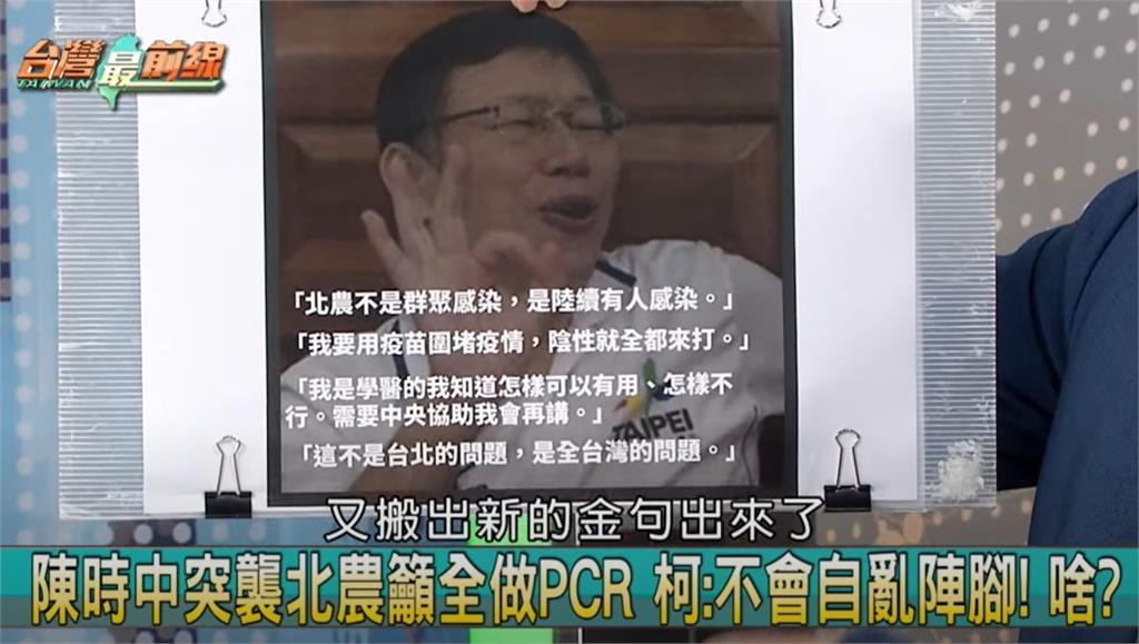 政論精華/柯文哲回絕王必勝!堅持北農「不直接PCR」「暴力式打疫苗」 全民筆讚邀稿中