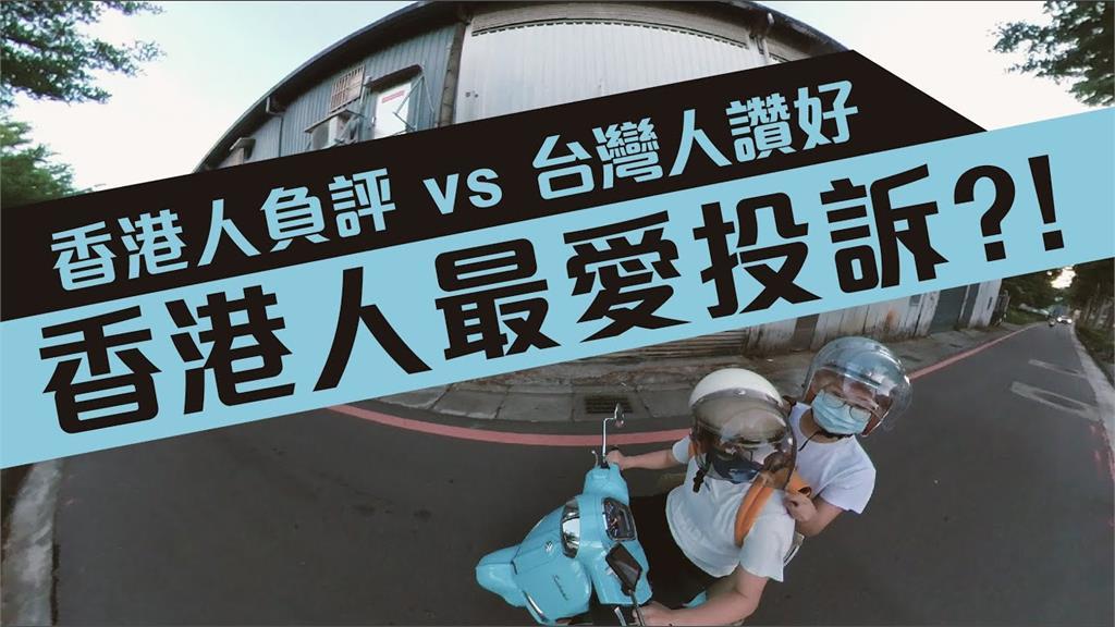 萬事問Google!港妹讚台灣人這習慣太熱心 笑虧「香港就愛噴負評」